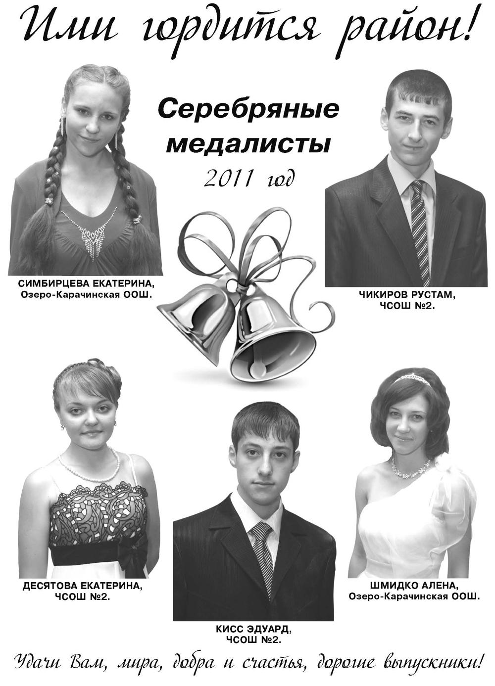 медалисты - 2011-2