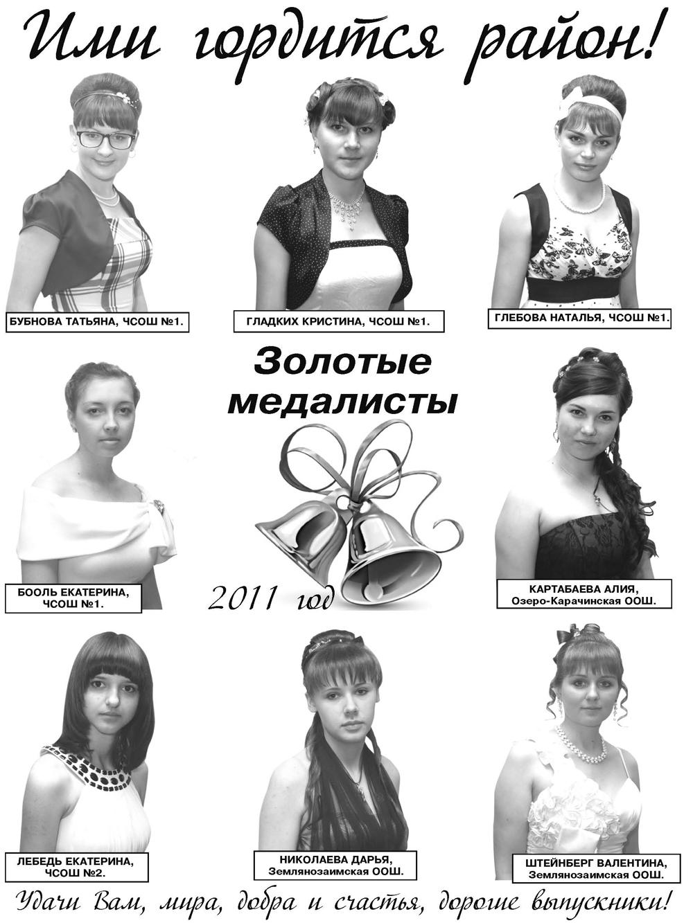 медалисты - 2011