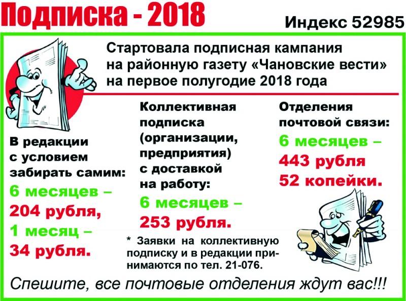 подписка-2018