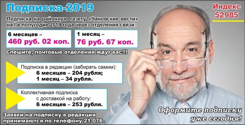 подписка 2019
