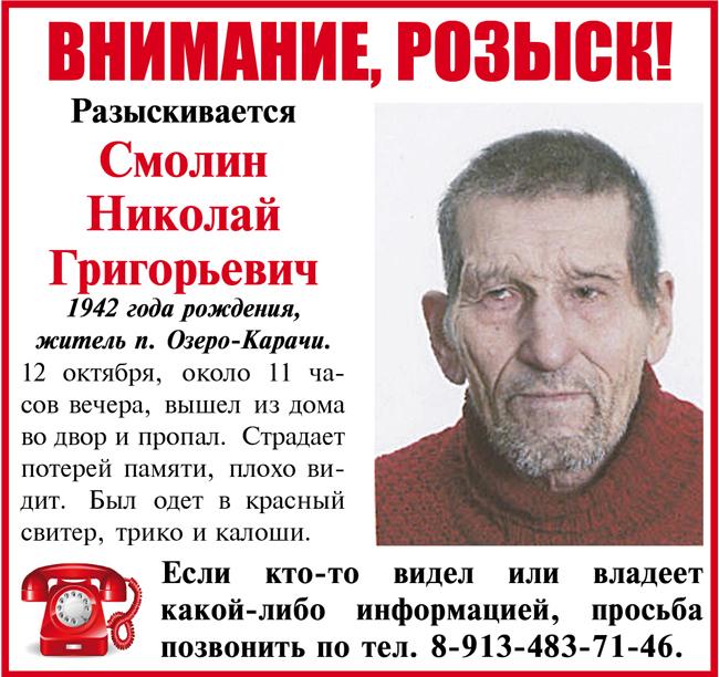 Смолин Николай Григорьевич