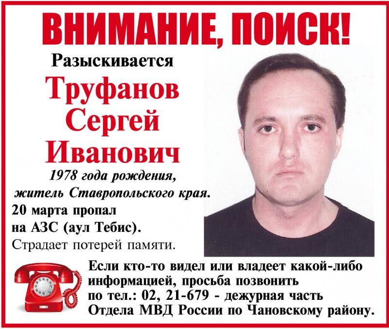 поиск - Труфанов