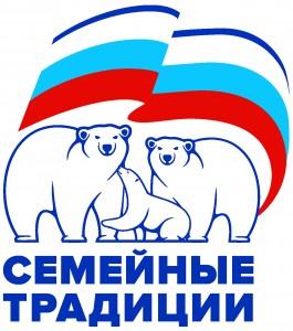 Единая Россия_логотип СЕМЕЙНЫЕ ТРАДИЦИИ 1 (1)