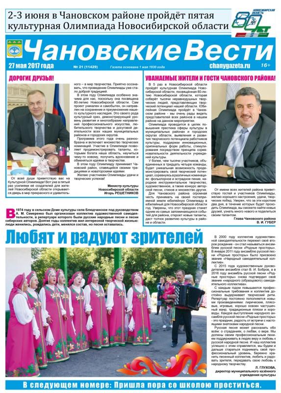 Новости калуги и калужской области этой недели
