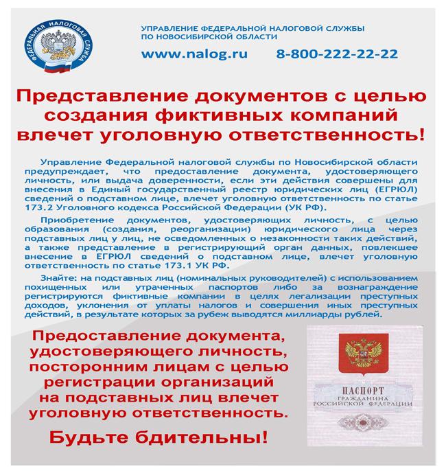 листовка_однодневки2019